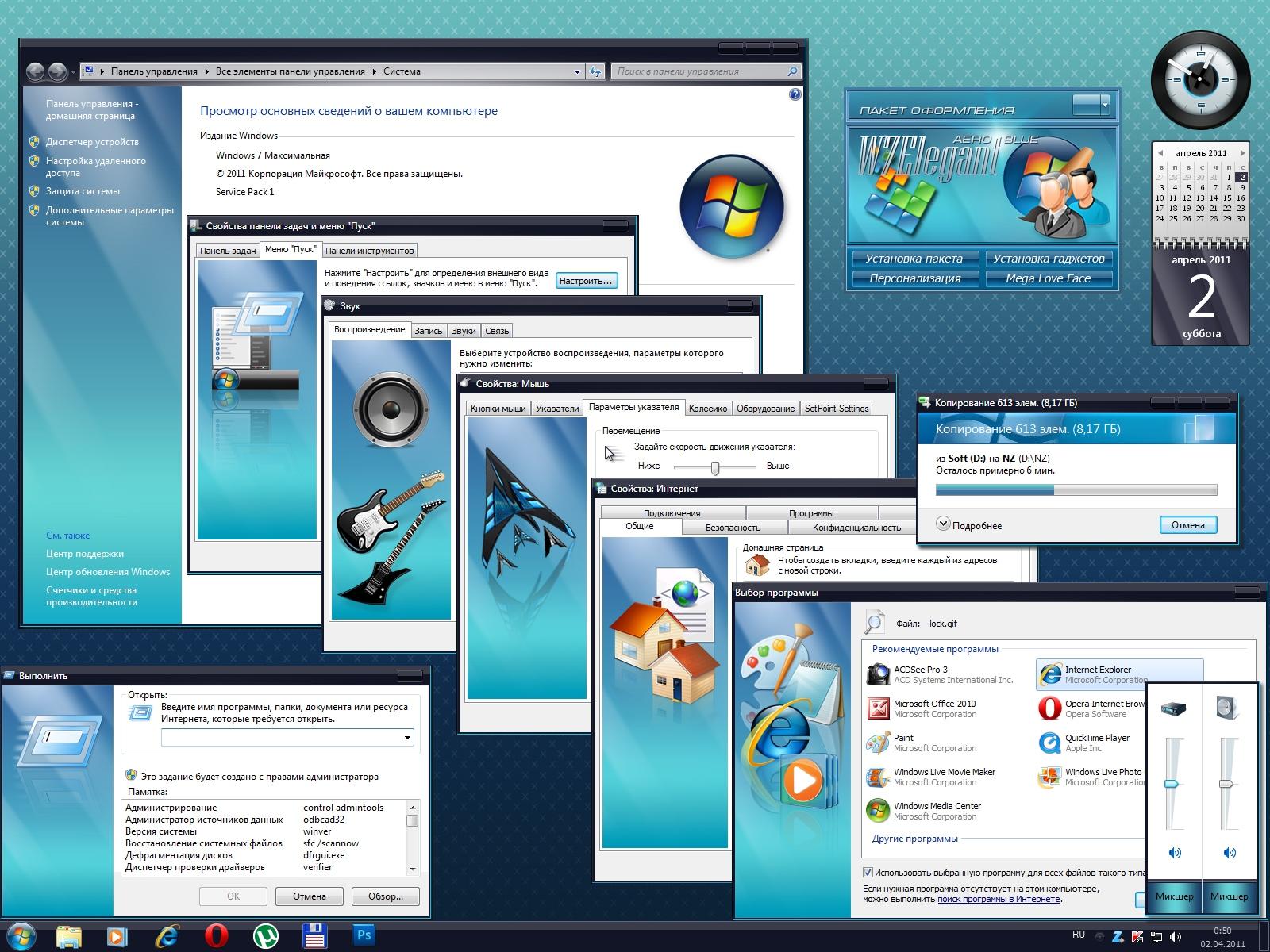 пакеты значков windows 7: