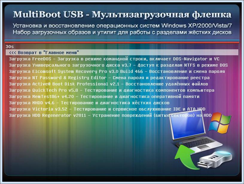 Как сделать операционную систему на флешке 261
