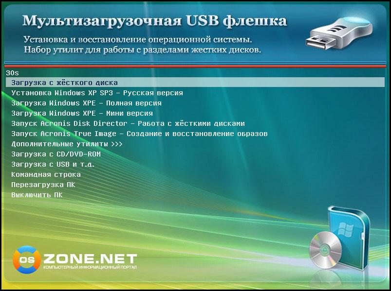 Инструкция для usb multiboot