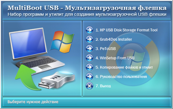 Скачать Multiboot Usb Программа Для Создания Загрузочной Usb Флешки - фото 7
