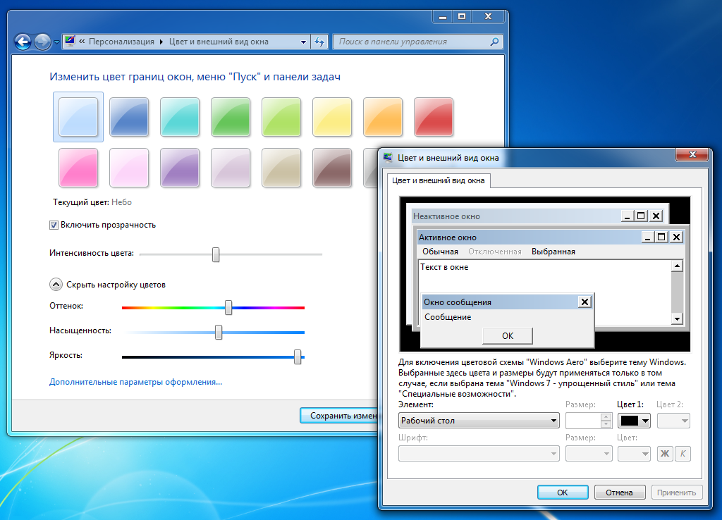 windows 7 home basic personalize panel