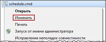 Открытие файлов из контекстного меню