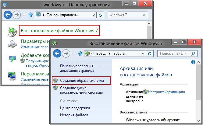 Как в windows 7 сделать резервную копию диска
